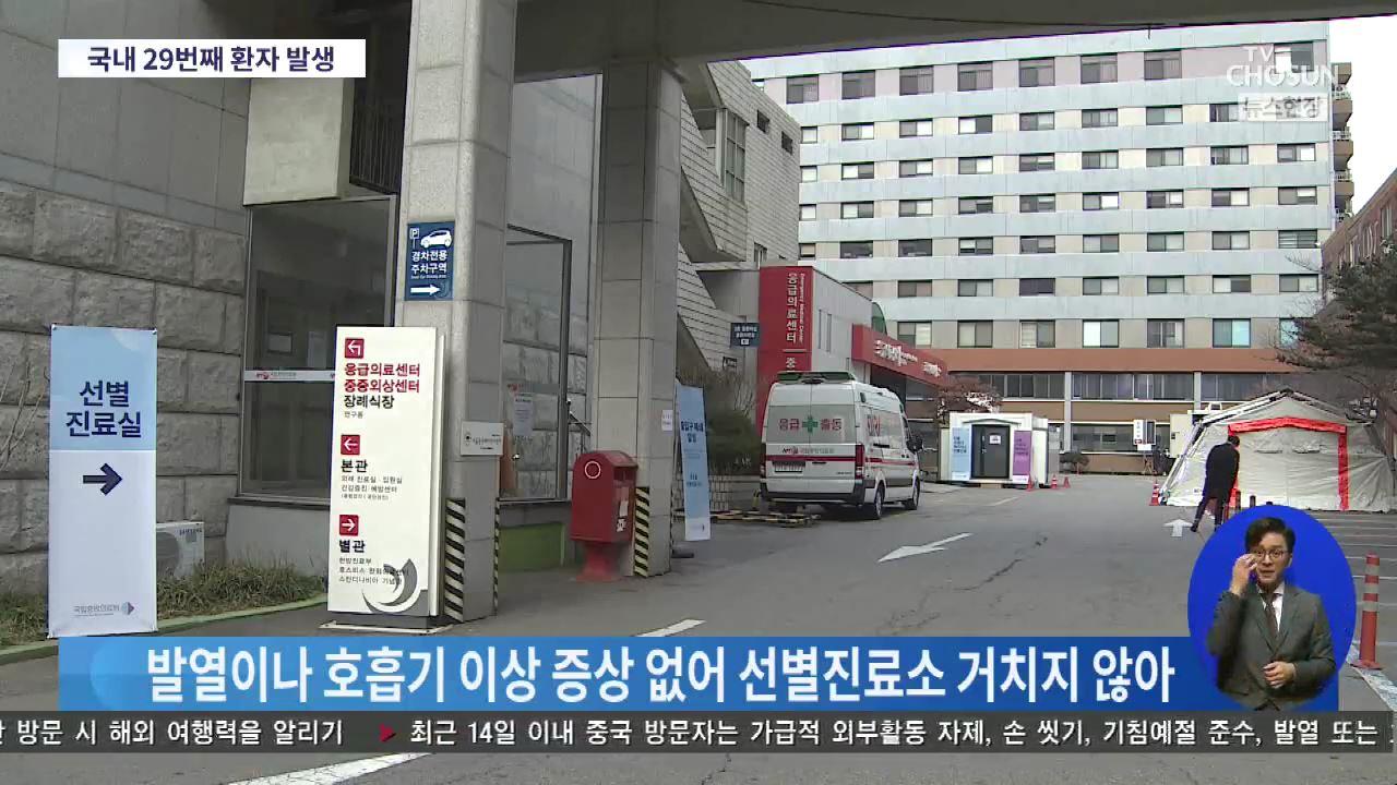 국내 29번째 확진자 발생…해외여행력 없는 82세 한국인