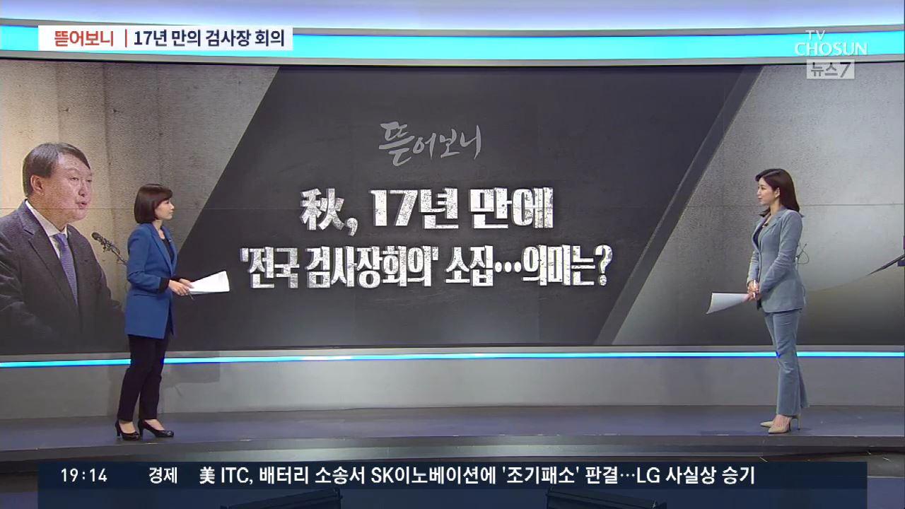 [뜯어보니] 秋, 17년만에 '전국검사장회의' 소집…의미는?
