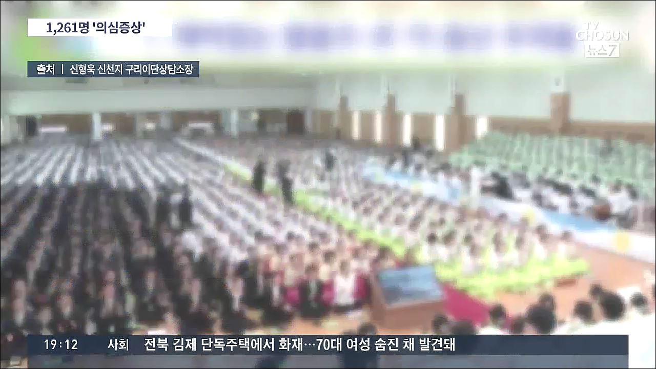 신도 9천명 중 1200여명 '의심' 증세…신천지 '24일 기자회견'