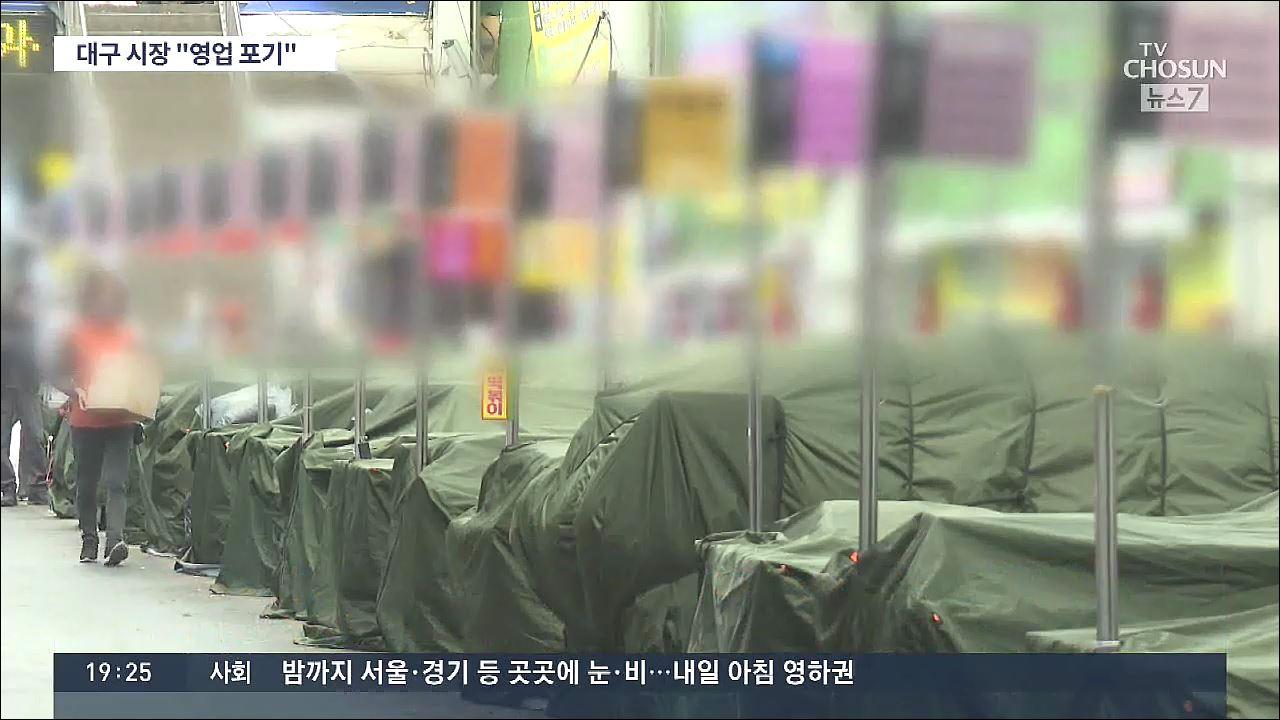 대구 전통시장 점포 90% '영업 포기'…구미 삼성전자 공장 임시 폐쇄