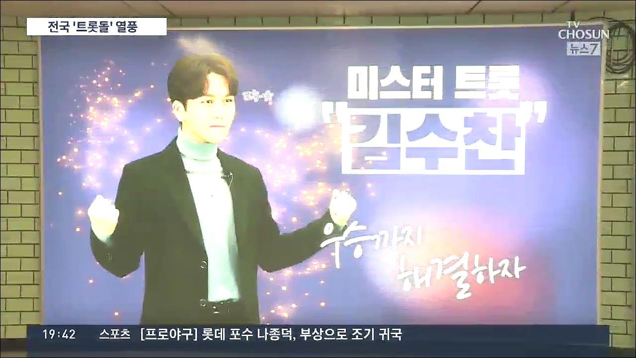 지하철역 광고·굿즈·팬픽까지…전국 '미스터트롯돌' 열풍