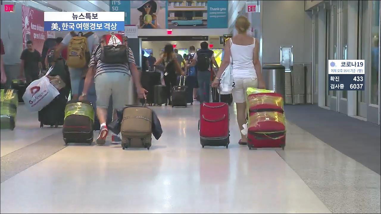 미국, 한국 여행권고 2단계로 상향…중동·유럽도 '비상'