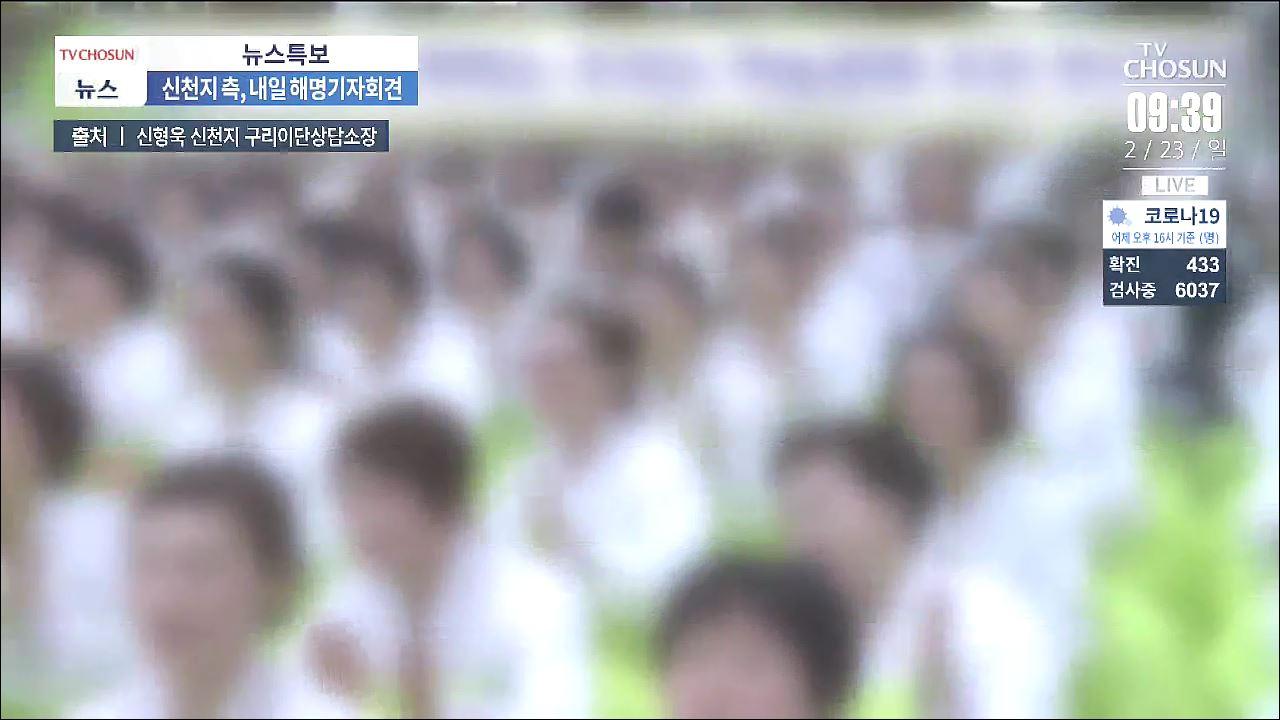 신천지 신도 9천명 중 1천명 '의심' 증세…'24일 기자회견'