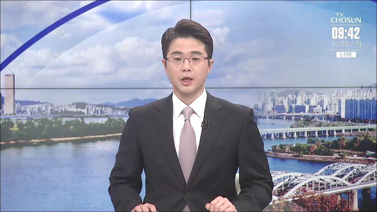 2월 23일 'TV조선 뉴스' 클로징