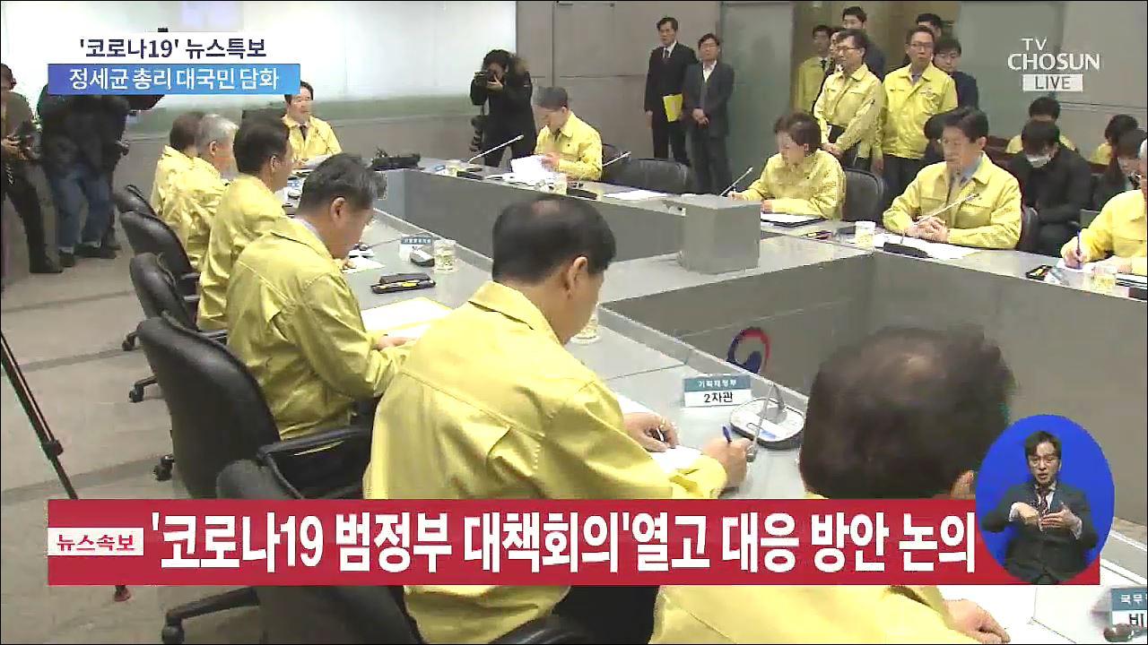 코로나19 범정부 대책회의 개최…이인영, 추경 편성 촉구
