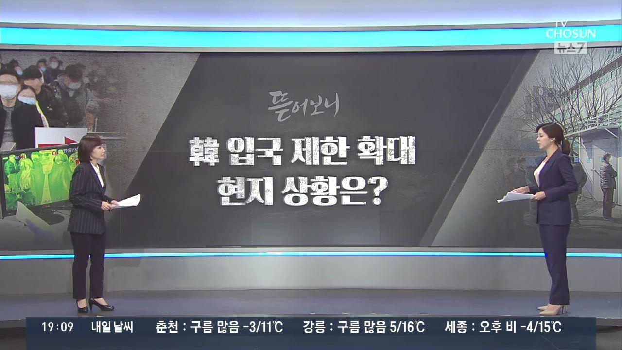 [뜯어보니] 한국 입국제한 확대…현지 상황은?
