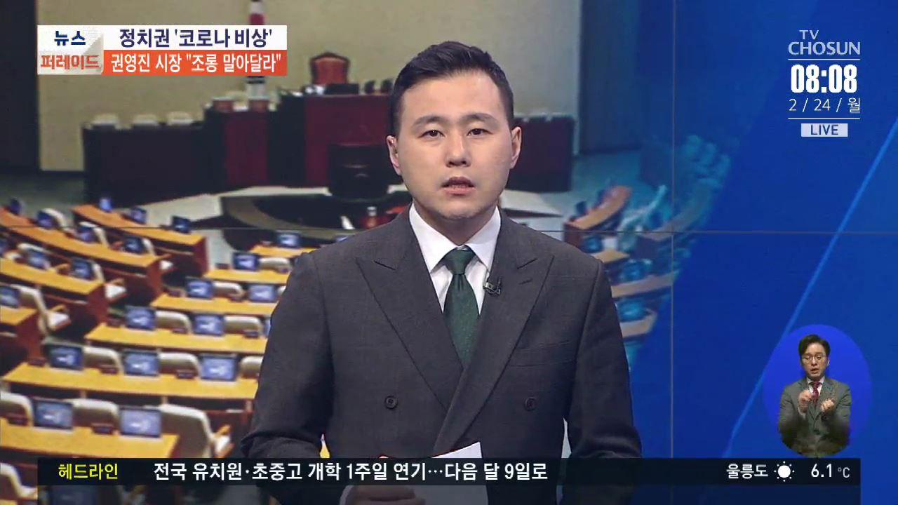[아침에 이슈] 정부 보도자료에 '대구 코로나19' 표현 논란