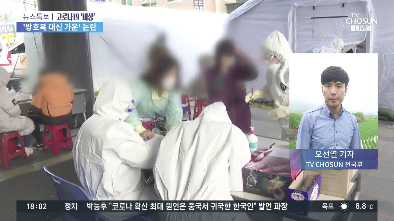 '입원 대기' 70대 확진자 사망…대구 병상 부족 '심각'
