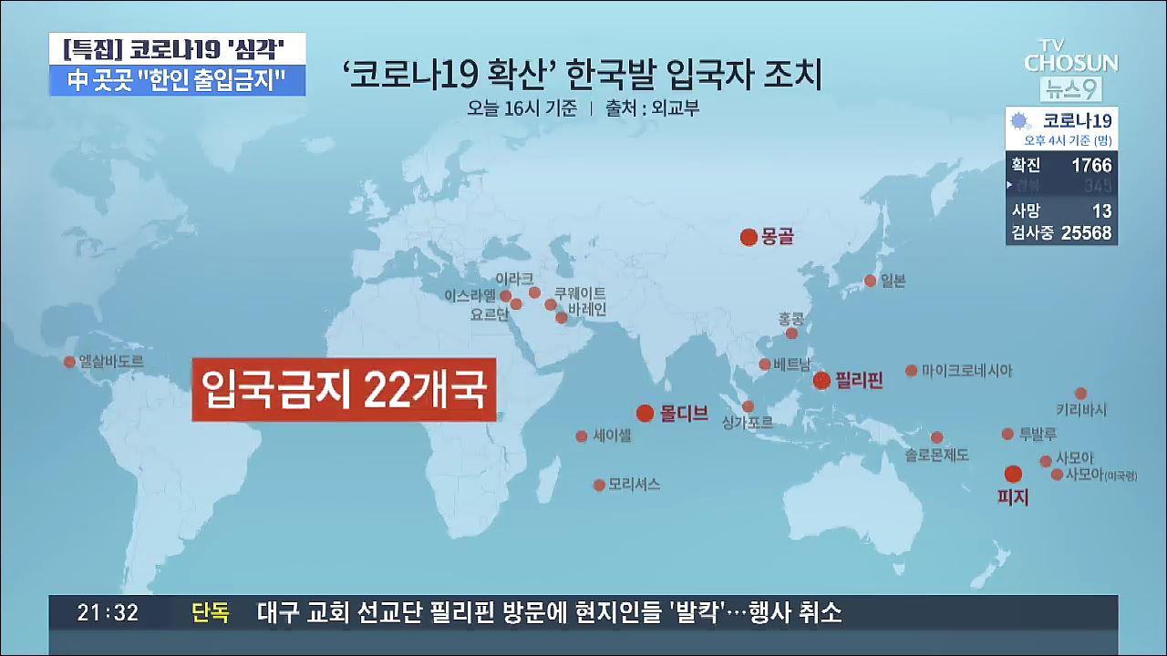 '韓 입국제한' 43개국으로 급증…中선 '출입금지' 딱지도