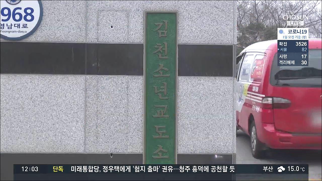 김천교도소 재소자 국내 첫 확진…감염경로 '오리무중'