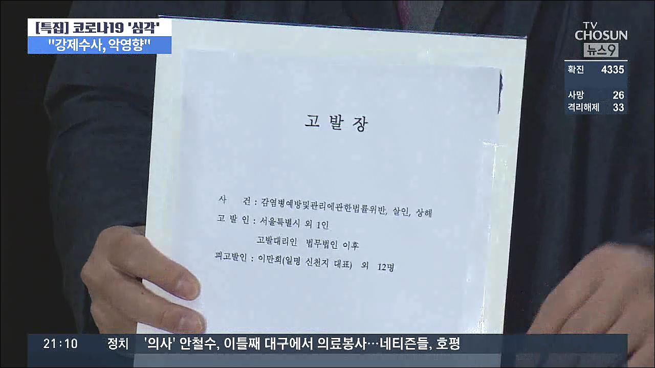 檢, '살인죄' 고발된 이만희 수사 착수…이재명, '코로나 음성' 재검 요청