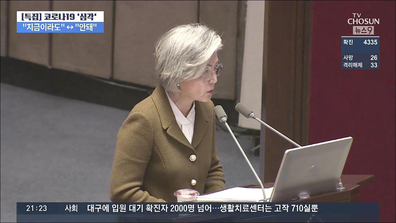 김부겸 '2주간 中 입국제한 안 되나'…강경화 '어렵다'