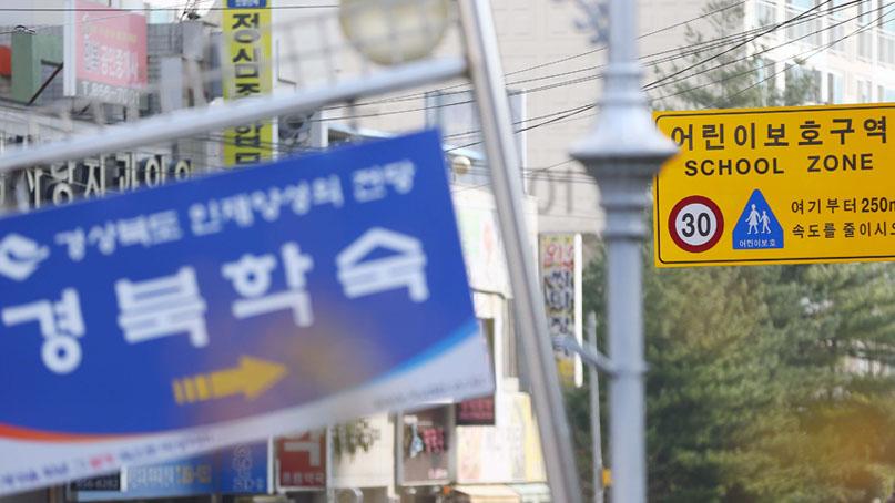 '사전논의 없었다' 주민 반발…경산 생활치료센터 지정철회