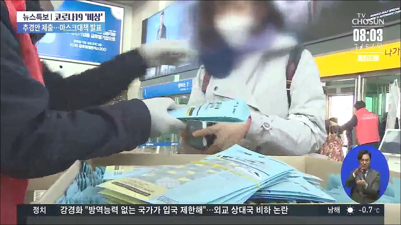 정부, 오늘 마스크 대책 발표…'코로나 추경안'도 국회 제출