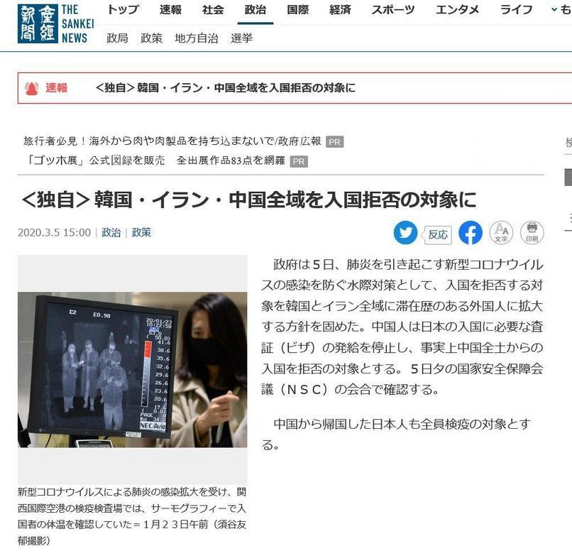 산케이 '일본 정부, 한국·이란 등 입국 거부 방침' 보도