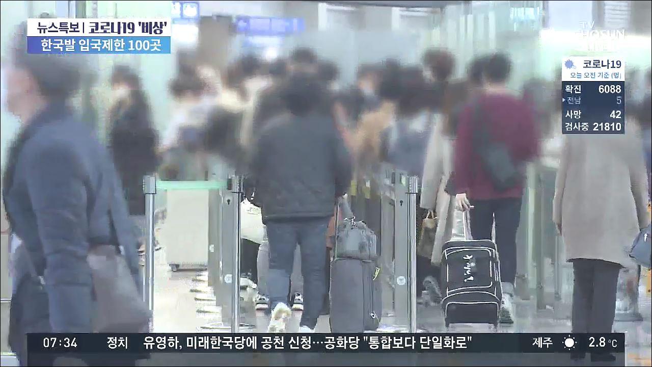 '한국 입국제한' 100곳…강경화, 오늘 주한외교관에 설명회