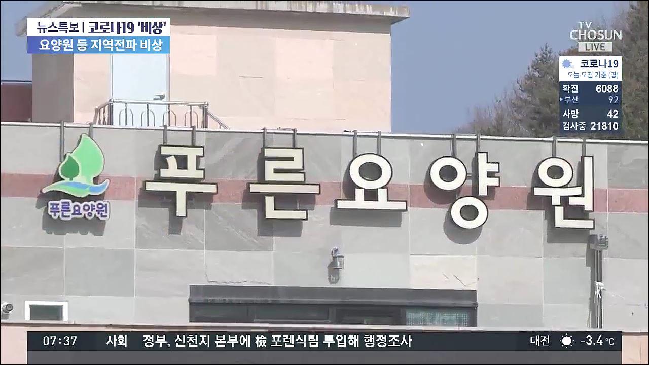 봉화 푸른요양원 49명 무더기 확진…지역감염 '비상'