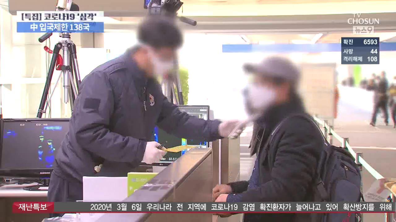 138개국이 中 입국제한…文정부, 中대사 초치한 적도 없어