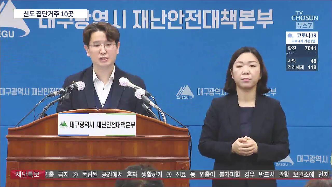 대구시 '신천지 집단거주 10곳 더 확인'…긴급 역학조사 나서