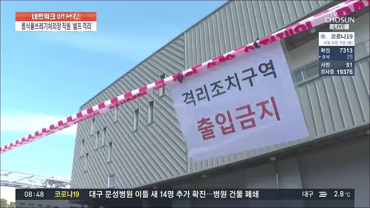 '시민불편 막자'…음식물쓰레기처리장 직원들 '격리 자처'