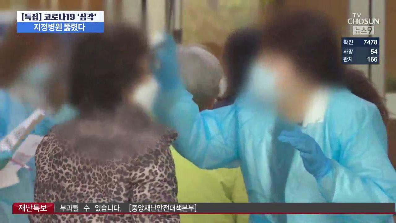 신천지 교인 직원 확진에 분당서울대병원 시설 일부 폐쇄