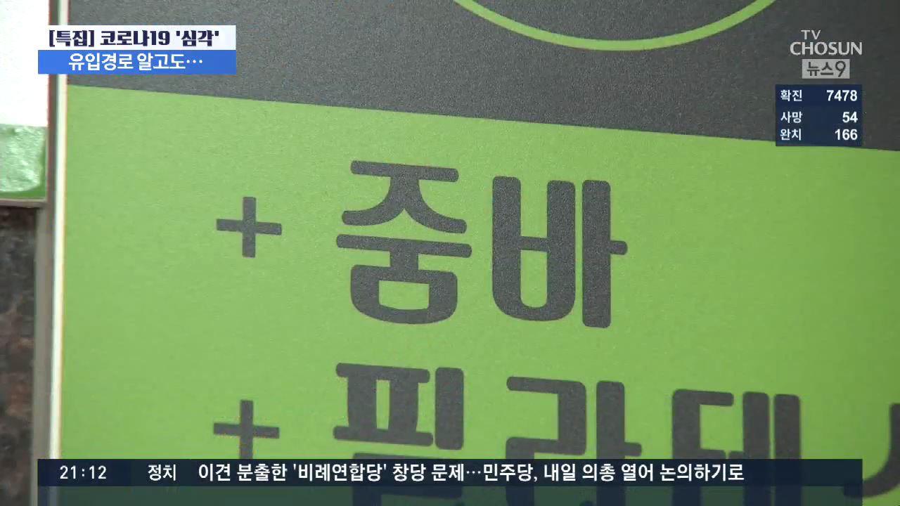 천안시, '줌바댄스' 초기대응 실패…'집단감염' 막을 기회 놓쳤다