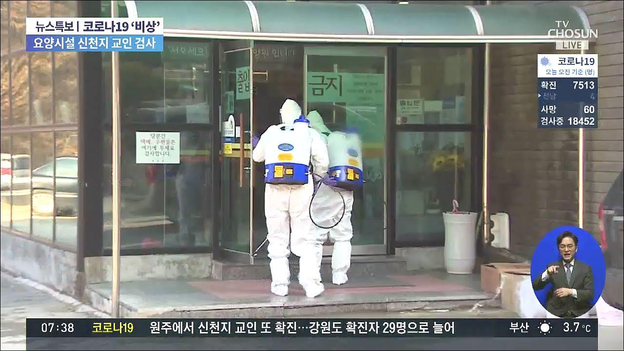 확진자 7513명…'요양시설 신천지 교인 1300여명 검사'