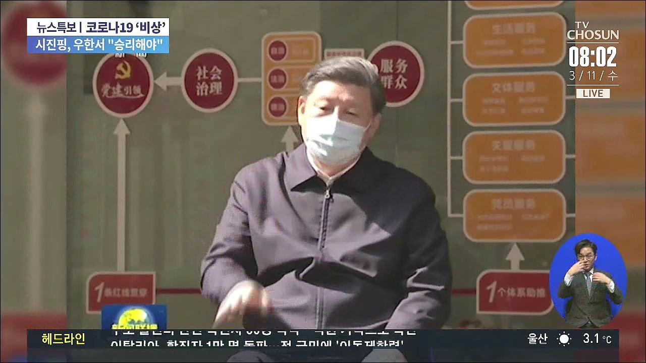 시진핑, 우한 첫 방문…트럼프는 코로나 감염 논란 일축