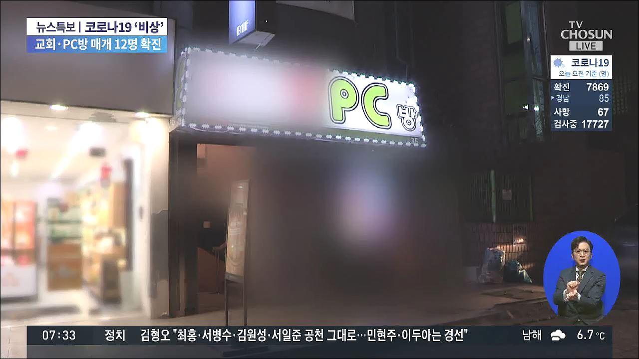 서울 PC방·교회 매개 확진 12명…수도권 의료대책 비상