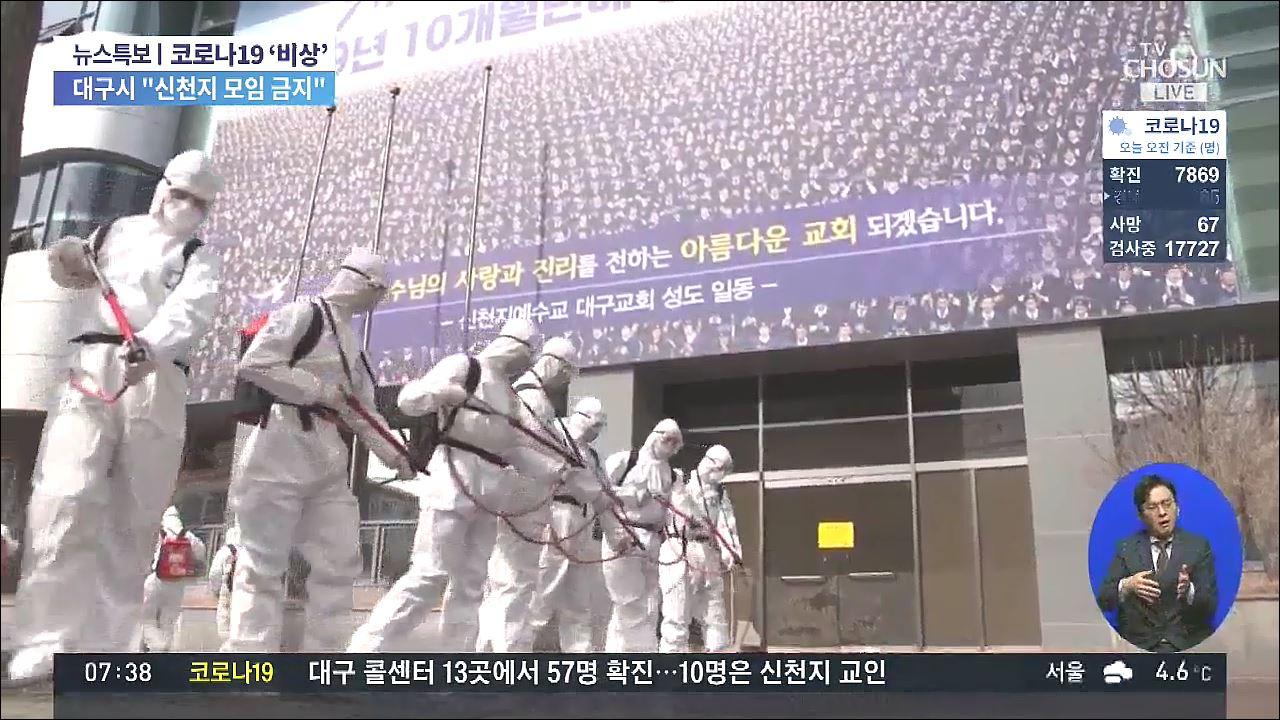 확진자 7900여 명…대구시, '신천지 창립행사 차단'
