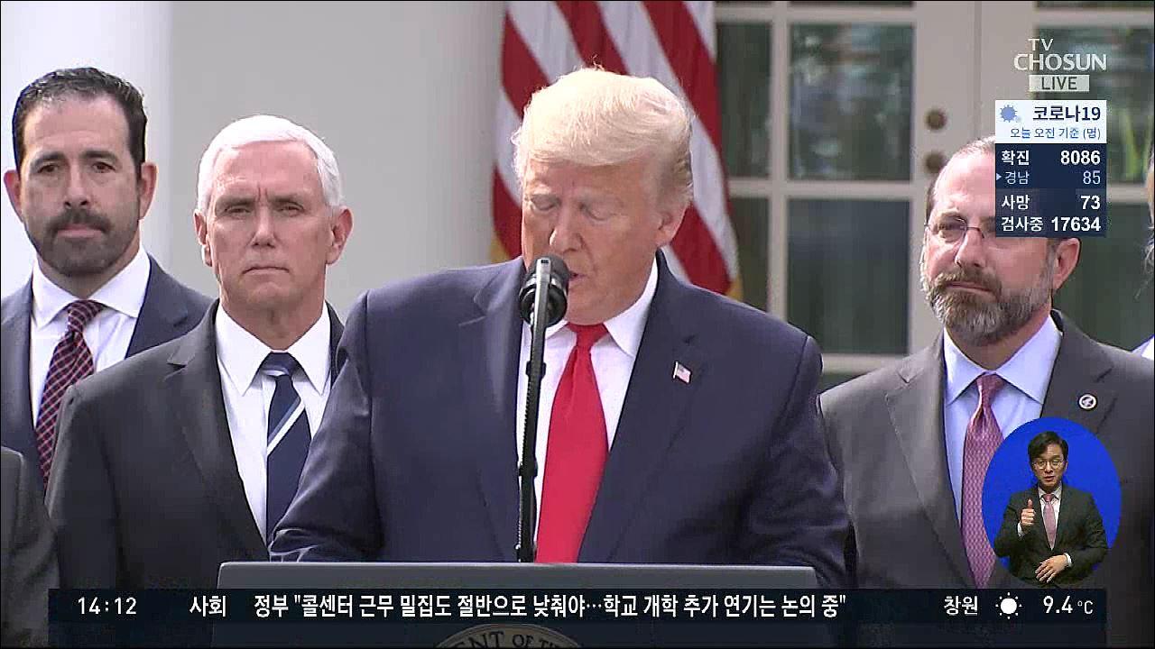 트럼프, 국가비상사태 선포…''드라이브스루' 검진 도입'