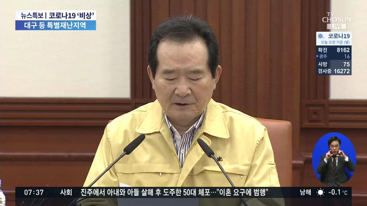 대구·경북 3개 시군 특별재난지역 선포…감염병 첫 사례