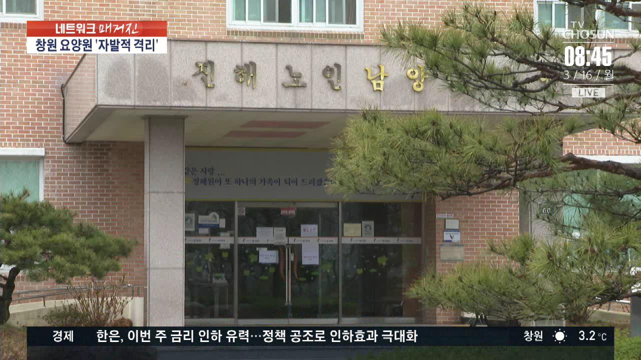 경남 창원 소재 요양원 직원 76명 '자발적 코호트 격리'
