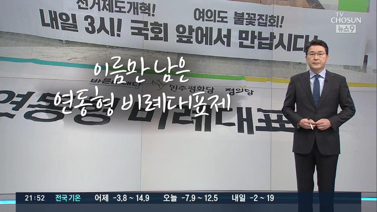 [신동욱 앵커의 시선] 이름만 남은 연동형 비례대표제