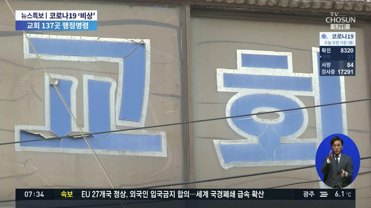교회 137곳에 행정명령…질본 '경기도 확산세 심상치 않아'