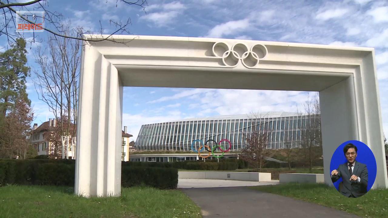 IOC '극단적 결정할 필요 없어'…일본 성화 행사는 '무관중'