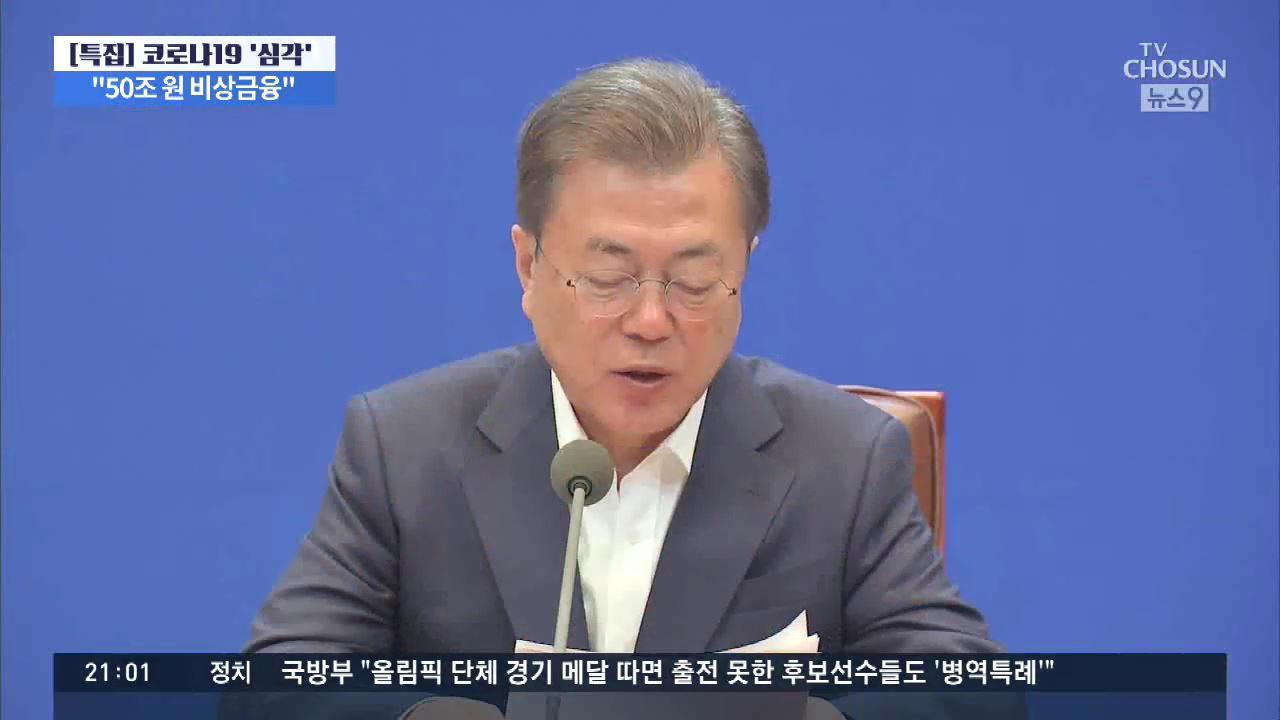 文 '50조원 금융지원 특단조치'…黃, 위기극복 영수회담 제안