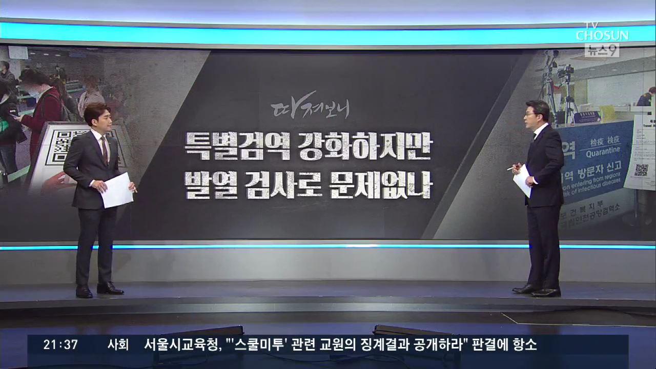 [따져보니] 19일부터 '특별입국절차'…국경 폐쇄 왜 못하나?