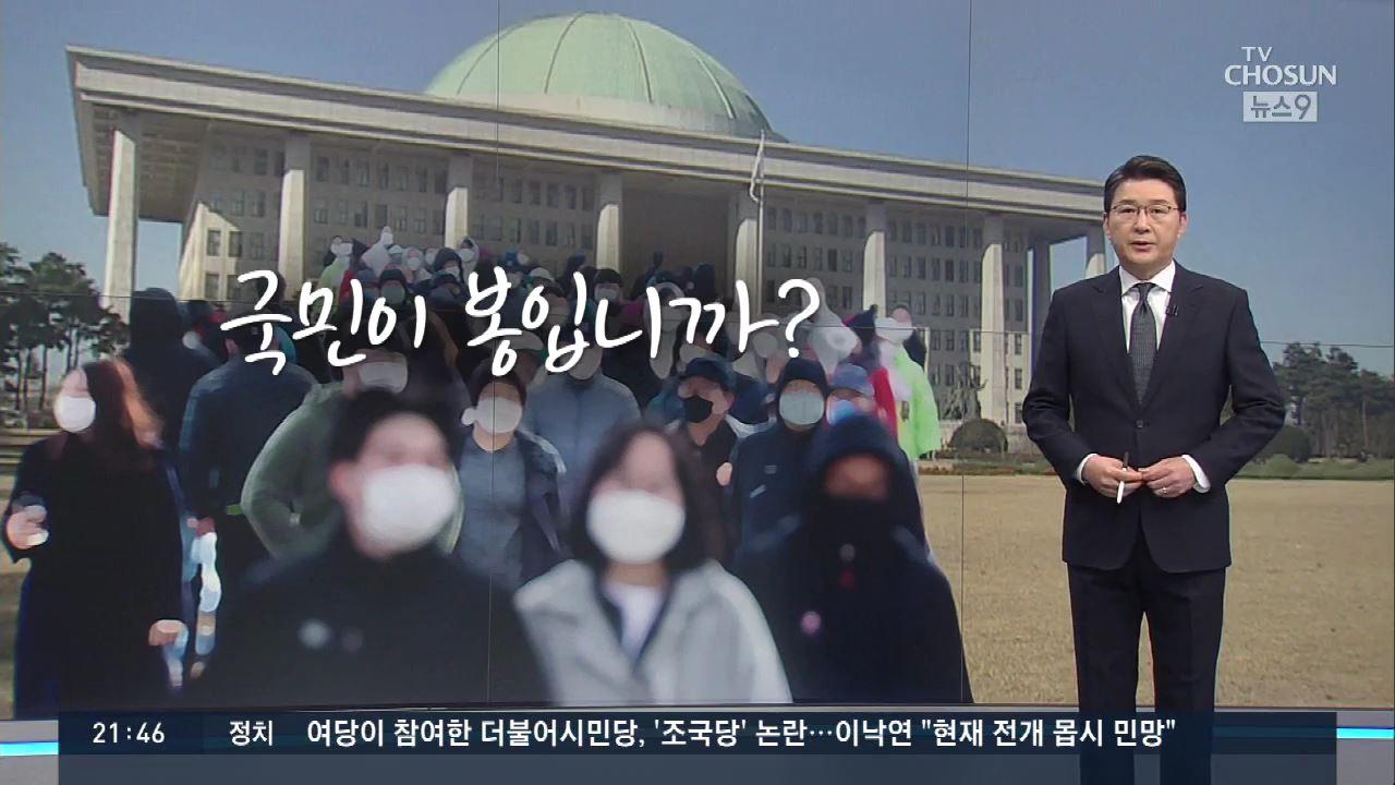 [신동욱 앵커의 시선] 국민이 봉입니까?