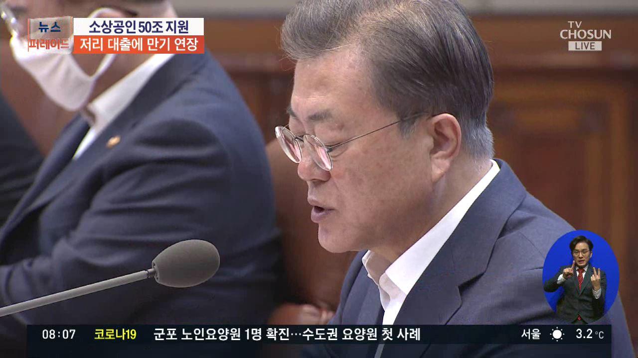 文대통령 '50조 금융지원'…황교안, 영수회담 제의