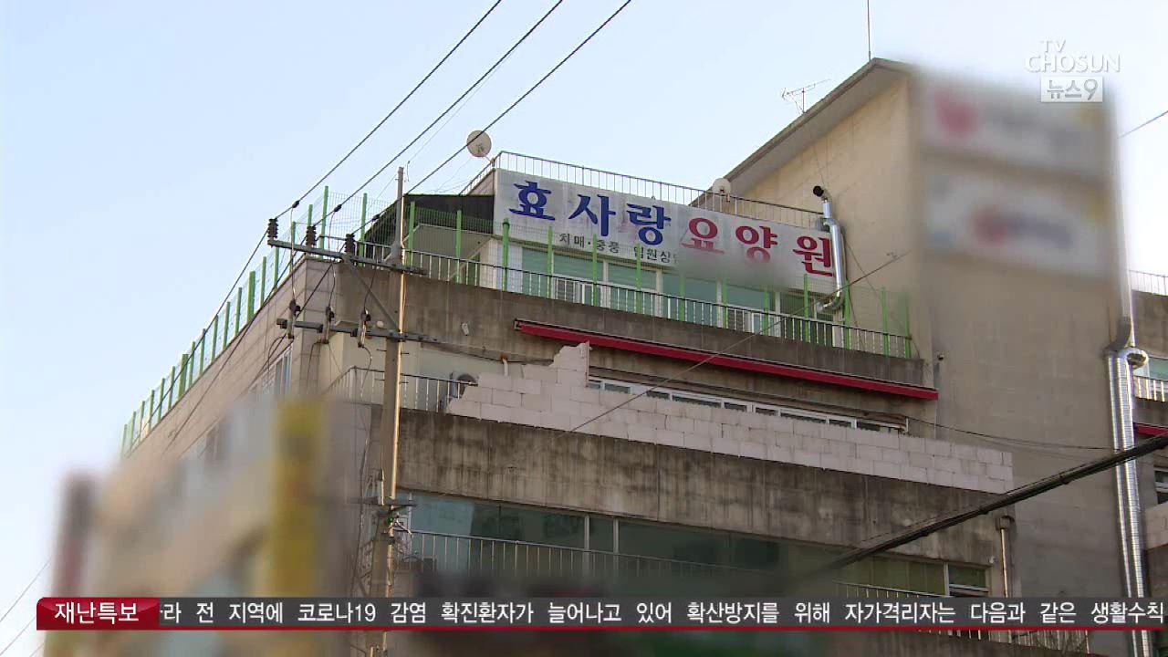 수도권 요양시설 첫 집단감염…'관리 잘못하면 책임 묻겠다'