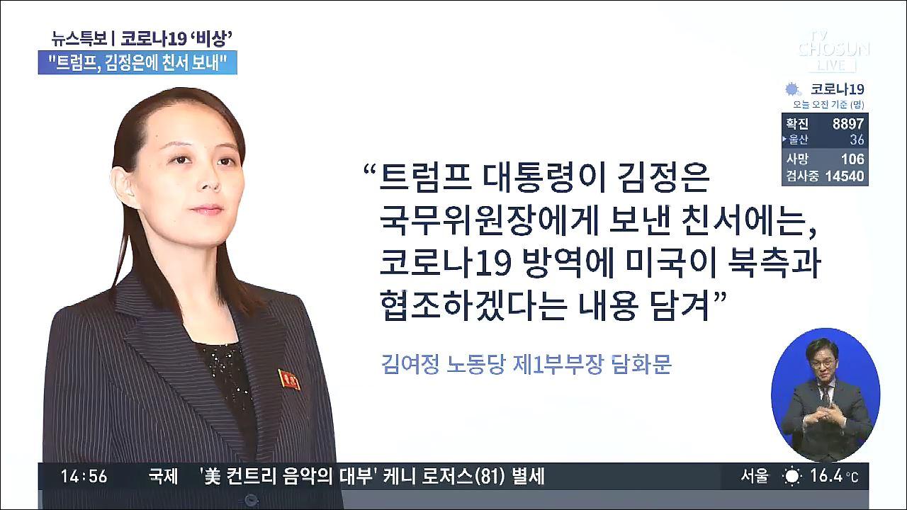 김여정 '트럼프, 김정은에 친서…코로나 방역 협조 의향'