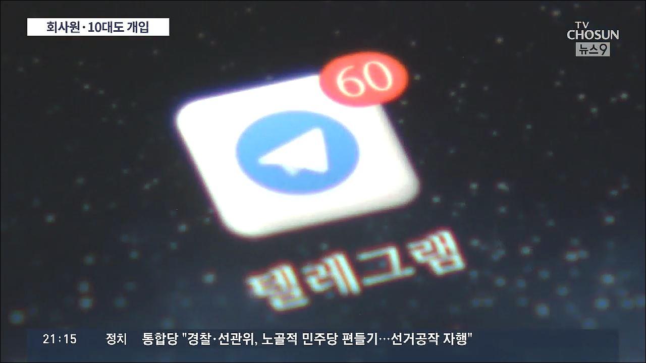 'n번방' 닮은꼴 수두룩?…'고담방' 운영한 '와치맨'은 재판중