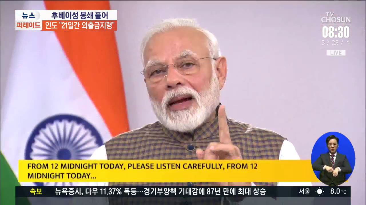 인도 '21일간 외출금지'…中 우한은 4월 8일 '봉쇄 해제'