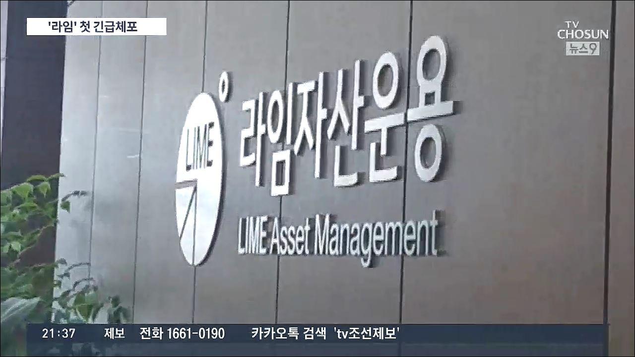 검찰, '라임 사태' 신한금융투자 前 본부장 긴급체포
