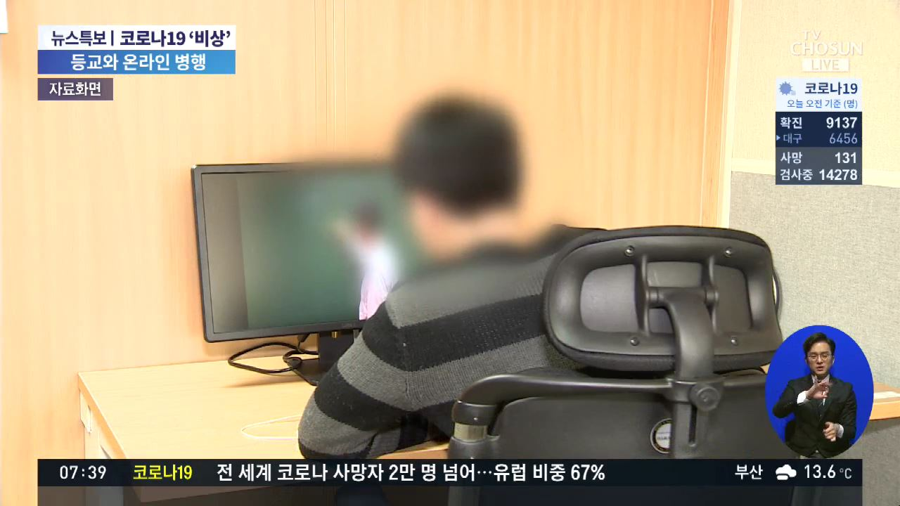 교육부 '등교와 온라인 개학 동시 추진'…코로나19 치명률 1.4%