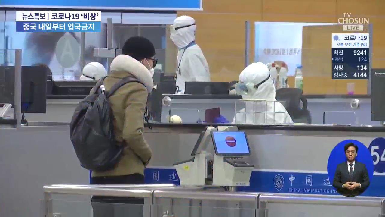 中, 내일부터 외국인 입국금지…日 '韓 입국제한 연장'