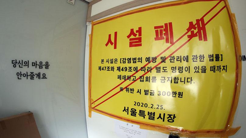 서울시 '신천지는 반사회적 단체…법인 허가 취소'