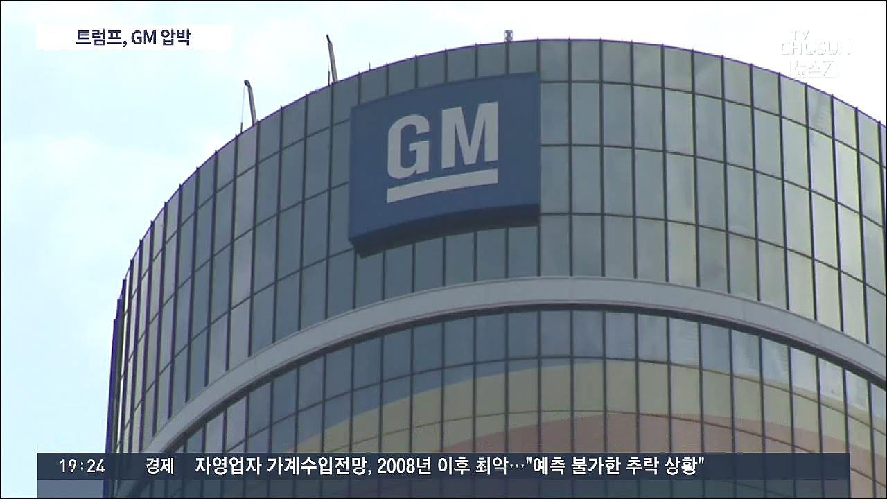 '전시법 발동' 트럼프 'GM, 인공호흡기 빨리 만들라'