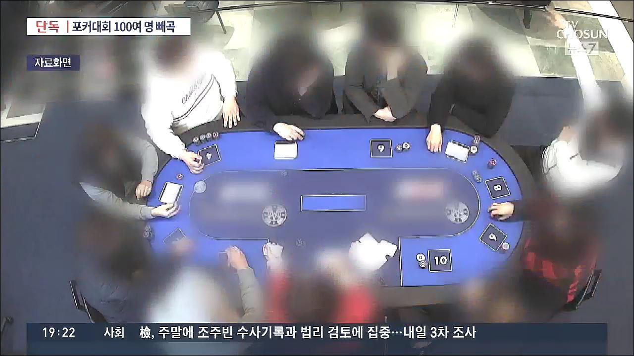 [단독] '사회적 거리두기' 호소에도…포커 대회장엔 백여명 '빼곡'